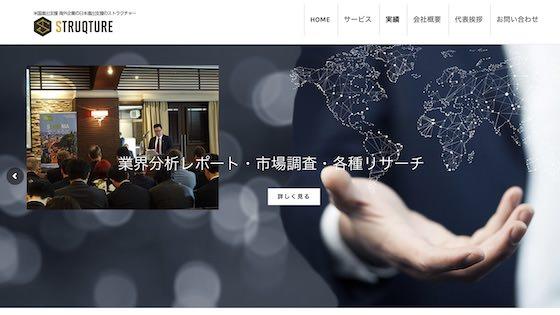 東京のホームページ制作